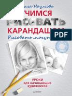 Uchimsya Risovat Karandashom Mila Naumova
