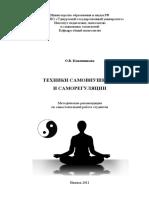 Кожевникова О.В. — «Техники самовнушения и саморегуляции»