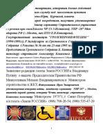 9219626778 Vpv@Veteransrussian.ru Obrashenie k Boevim Tovarisham Redaktsyai Gazeti Zemlya ROSSII 359 Str