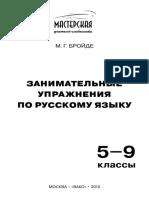 zanimatelnye_uprazhnenia_po_russkomu_yazyku_5_9_klassy (1)