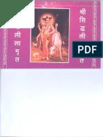 श्रीदत्त लीलामृत आणि श्री सिद्ध लीलामृत /Shree Datta Leelamrut Ani Shree Siddha Leelamrut