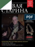 Живая старина, 2019, №1