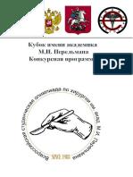 Programma_Kubka_Perelmana_2021