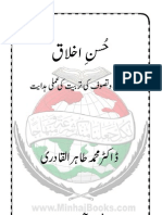 husn-e-akhlaq_1