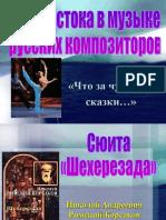 2 Римский Корсаков Шахерезада