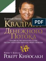 robert_toru_kijosaki-kvadrant_denezhnogo_potoka