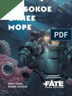 Глубокое Синие Море - Мир Для Fate Core
