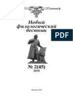 Филатов А. В. Аксиологический подход в трудах В.Е. Хализева