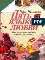 5 мов кохання