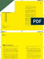 藝外雜誌2010.12月號台灣當代藝術摘要(1)專輯