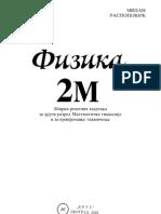 Физикa 2М - Збирка решених задатака за други разред Математичке гимназије и за припремање такмичења