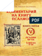 КОММЕНТАРИЙ НА КНИГУ ПСАЛМОВ 5 Том 11.2020