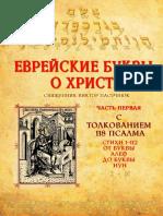 Пасечнюк Виктор ЕВРЕЙСКИЕ БУКВЫ О ХРИСТЕ 1 часть v. 09.2020
