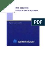 Вальц Роберт. Техника ведения переговоров нотариусами 2005