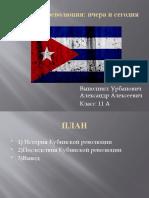Кубинская революция