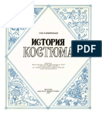 bmu.vrn_Kaminskaya_N._M._Istoriya_kostyu_sti._M._Legkaya_industriya_1977