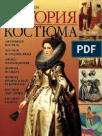 История костюма_ От античности до современности ( PDFDrive )