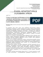 «ЗЕЛЁНАЯ» АРХИТЕКТУРА В УСЛОВИЯХ УРАЛА-Орехова Ксения Валерьевна