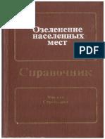 Озеленение Населенных Мест. Справочник 1987