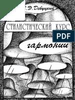 В. Э. Девуцкий. Стилистический Курс Гармонии