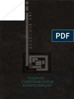 Теория Современной Композиции (Ред. Ценова В.) - 2005