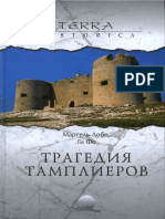 tragediya_ordena_tamplierov