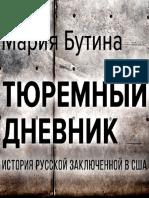 tyuremnyj_dnevnik