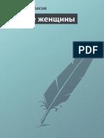 avidreaders.ru__russkie-zhenschiny