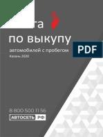 Книга ОТДЕЛА ВЫКУПА 2020