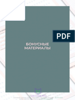 [Eground.pro] Трекеры&чек-листы