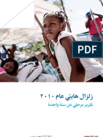 First Anniversary Haiti EQ Operation Report_ARB