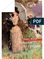 Morua_A._Azbukapremium._Fialki_Po_Sredam_Novellyi.a4