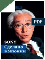 Morita a. Sony Sdelano v Yaponii.a4