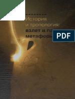 Ankersmit F R - Istoria i Tropologia Vzlet i Padenie Metafory-2003