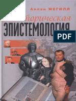 Megill_A_-_Istoricheskaya_epistemologia_-_2009