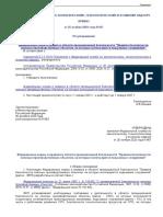 ФНП по ПС с 1 января 2021г