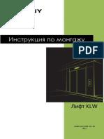 Инструкция по монтажу лифта KLW
