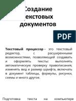 Создание текстовых документов