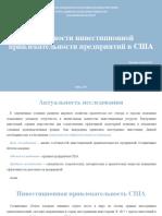Кисилёв_презентация