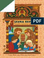Словарь-раскраска Азбука Веры