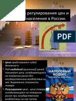 Политика регулирования цен и доходов населения в России