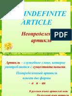 neopredelennyy_artikl