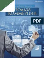 Polza_kommertzii