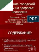1353699446_vliyanie-gorodskoy-sredy-na-zdorove-cheloveka