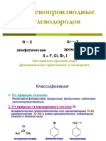 15-GALOGENPROIZV