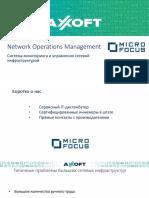 Network Operations Management customer