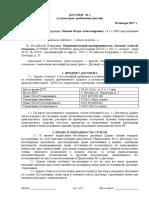 ДОГОВОР ЦЕССИИ № 1 от 30.01.2017 Иванов И.А. ОБРАЗЕЦ!