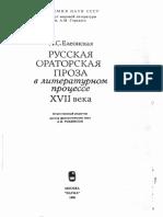 Русская ораторская проза в литературном процессе XVII века