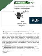 Паспорт_МОТОБЛОК_БЕНЗИНОВЫЙ_AURORA_COUNTRY_800_HD