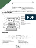 инструкция Whirlpool WFC_3C23_PF_X